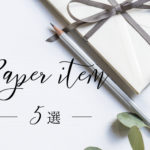 おしゃれなペーパーアイテム通販サイト【おすすめ5選】