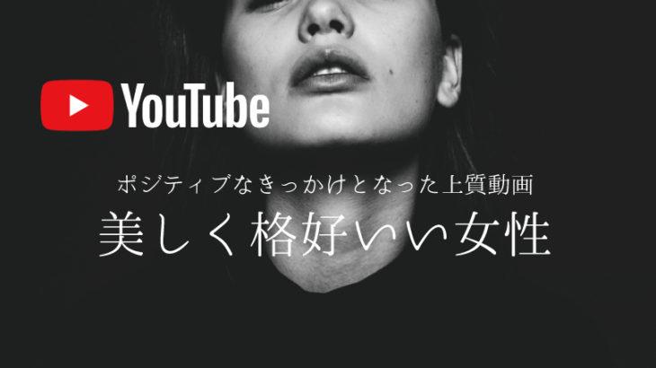 人生で影響を受けたYouTube上質動画【美しく格好良い女性たち】8選