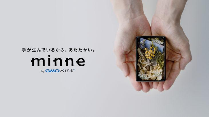 【2020年版】ハンドメイド販売サイト3選比較 minne creema iichi