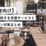 【飲食店や小売店】企業が提供する支援サービスとオンライン対策まとめ