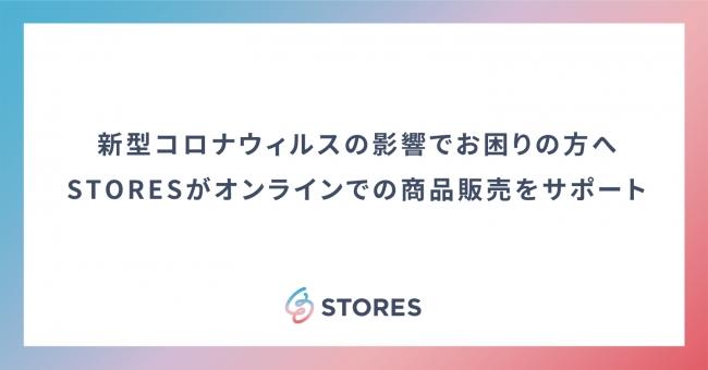 STORESがオンラインでの商品販売をサポート【新型コロナ対策】