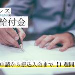 持続化給付金→申請方法から振込入金されるまで【体験談】